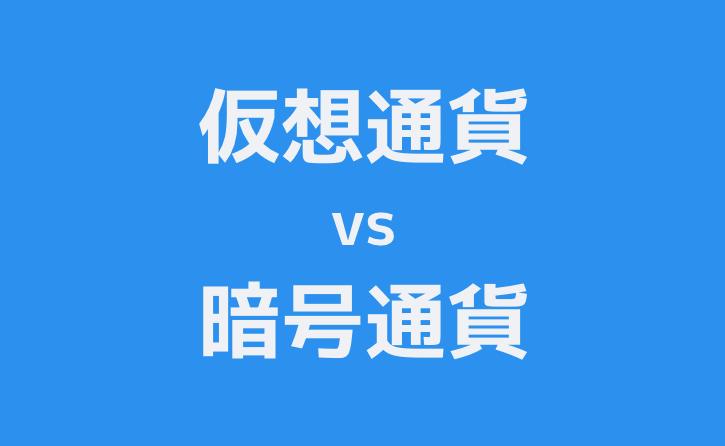 仮想通貨 vs 暗号通貨
