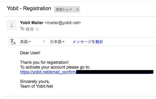 yobit 確認メール