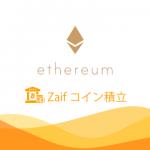 zaifコイン積立 ethereum