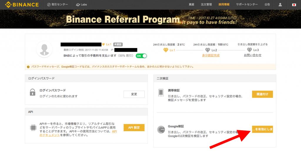 binance 二段階認証の設定画面へ