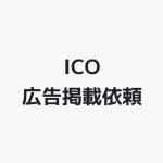 ICO 広告掲載依頼