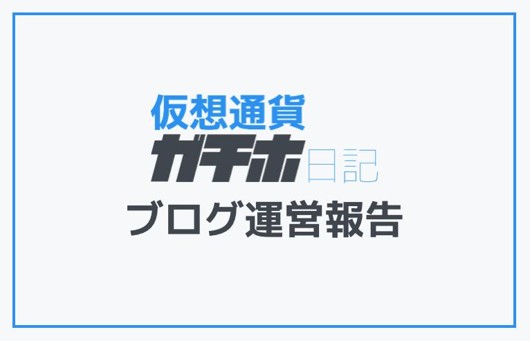 仮想通貨ガチホ日記 ブログ運営報告