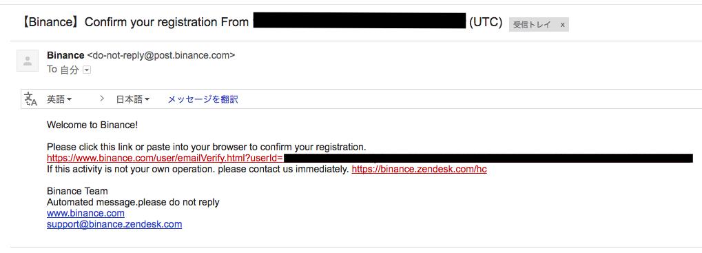 binance メール