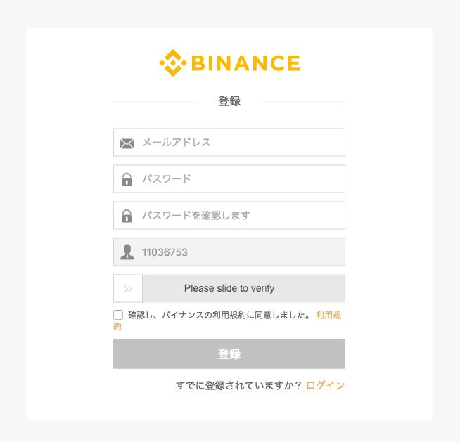 binance 登録画面