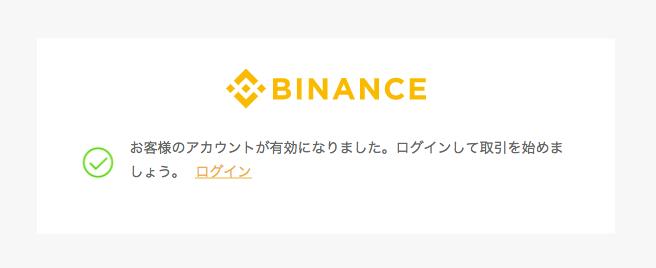 binance ログインページへのリンク