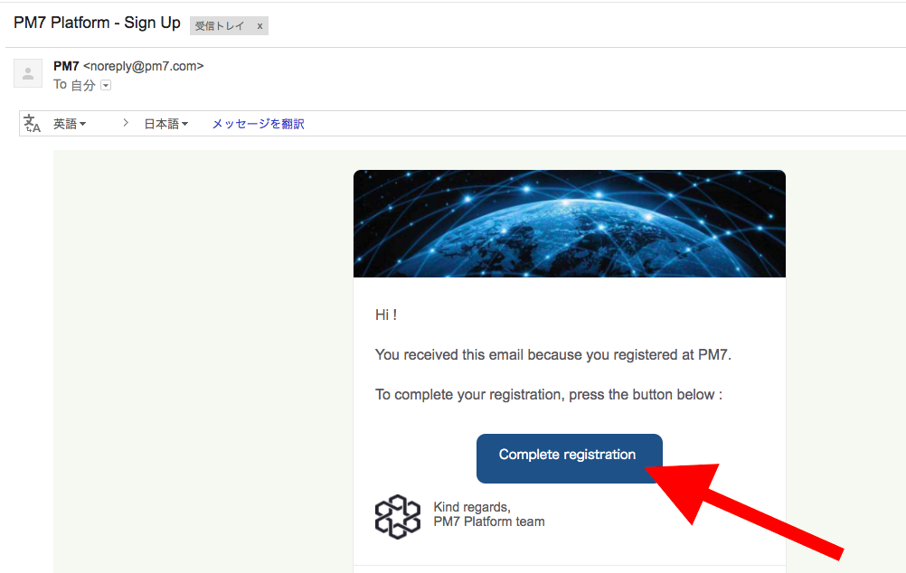 pm7 Complete registration