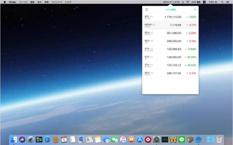 コイン相場 for Mac