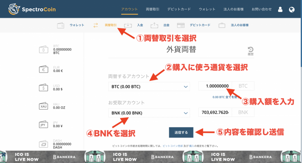 spectrocoin BNKの購入手順