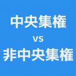 中央集権 vs 非中央集権